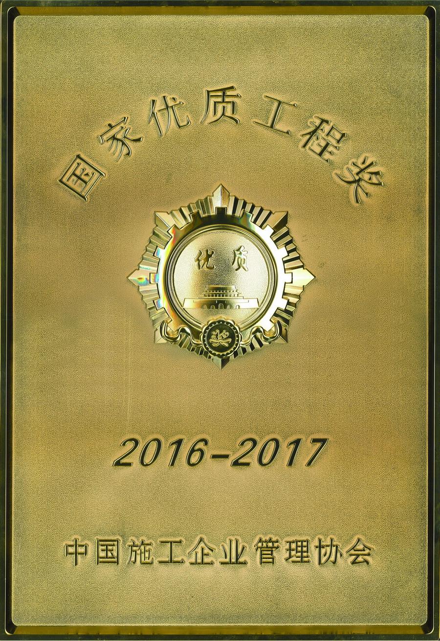 国家优质工程奖