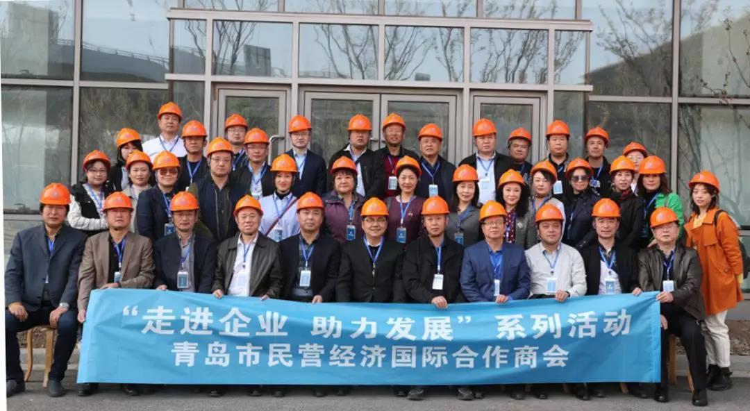 青岛市民营经济国际合作商会走访我公司