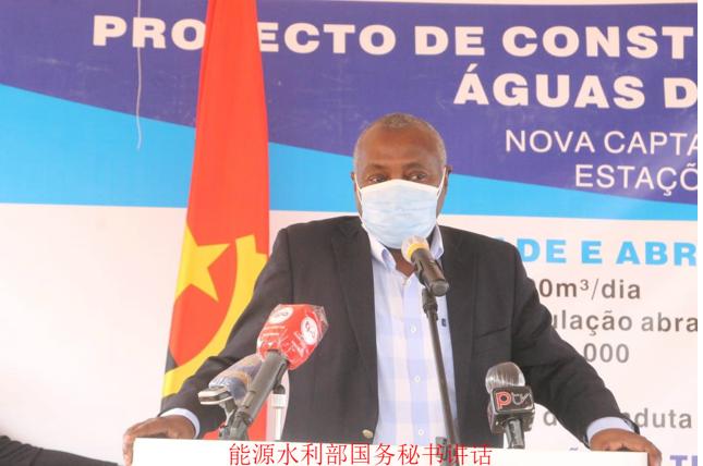 安哥拉北宽扎省新供水系统建设项目简报