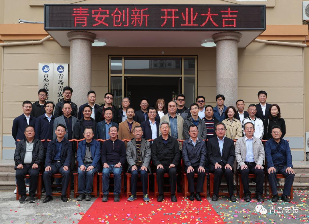 热烈祝贺青岛青安创新建设有限公司正式营业
