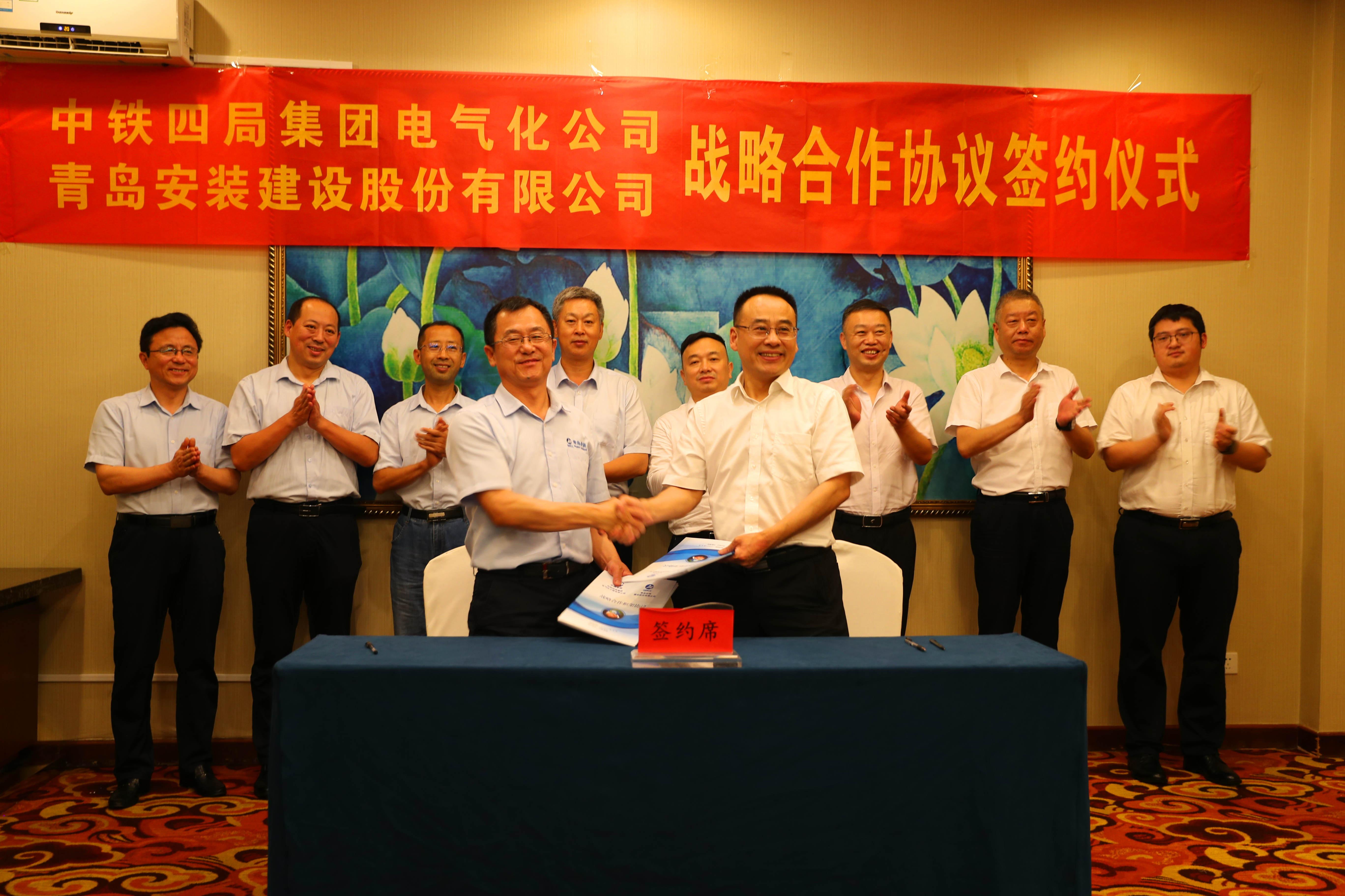 青岛安装建设股份有限公司与中铁四局集团电气化工程有限公司签订战略合作框架协议