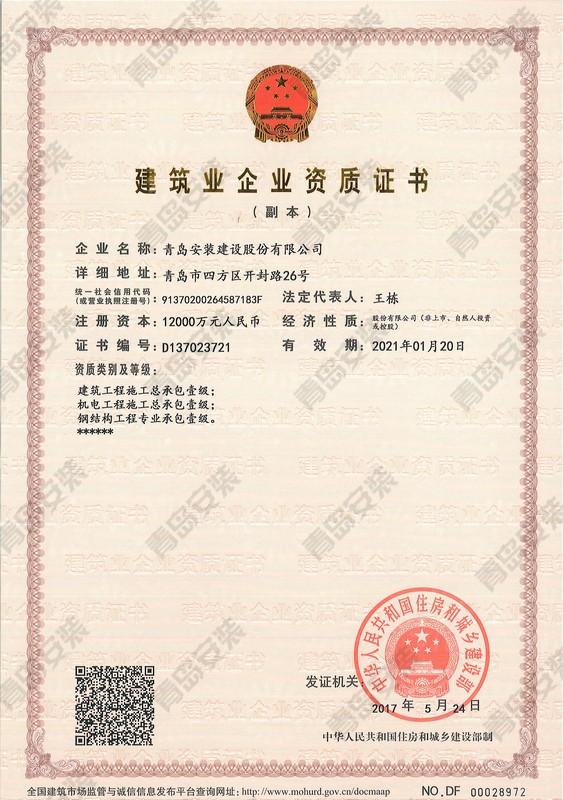 国家级资质证书