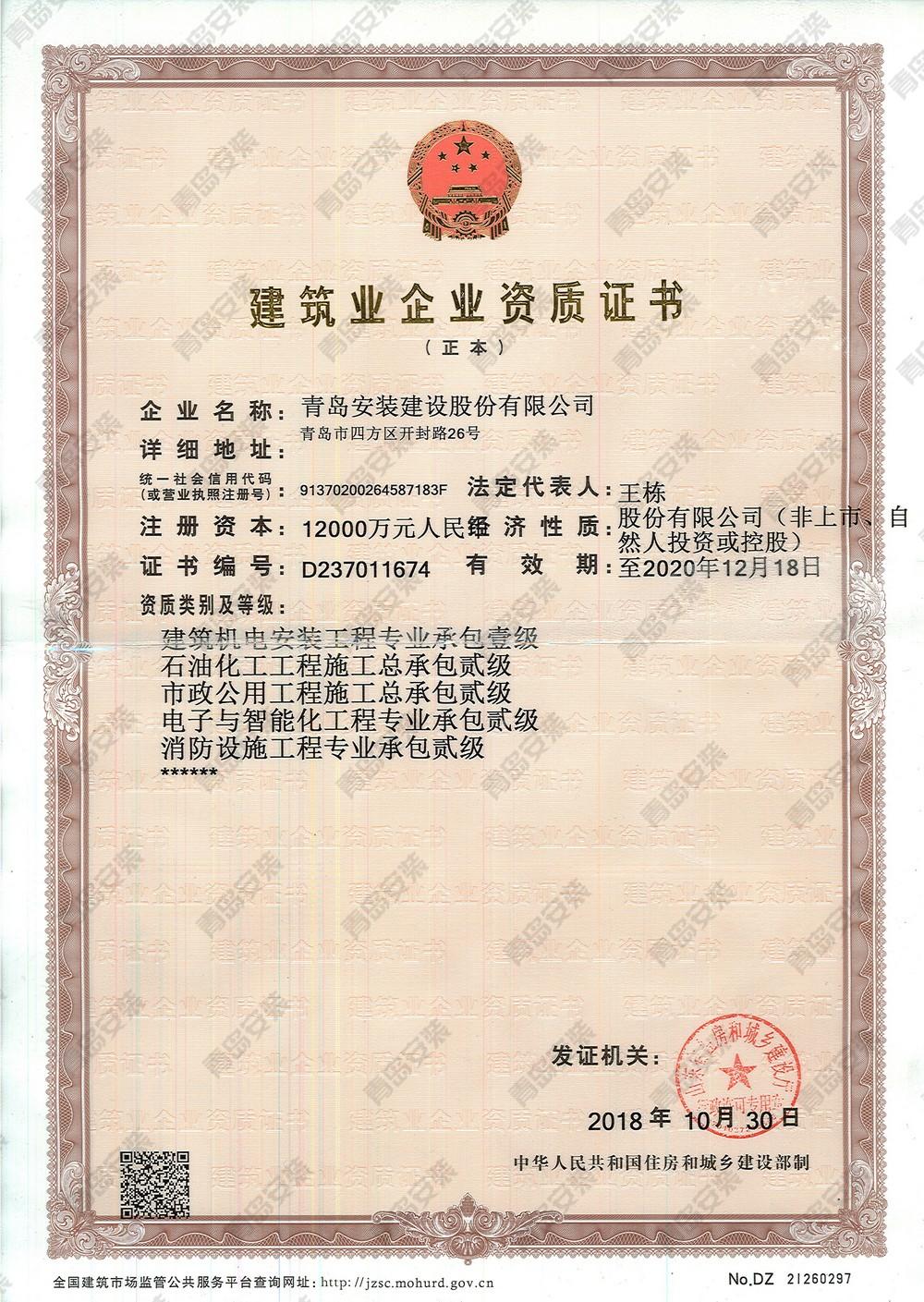 省级资质证书