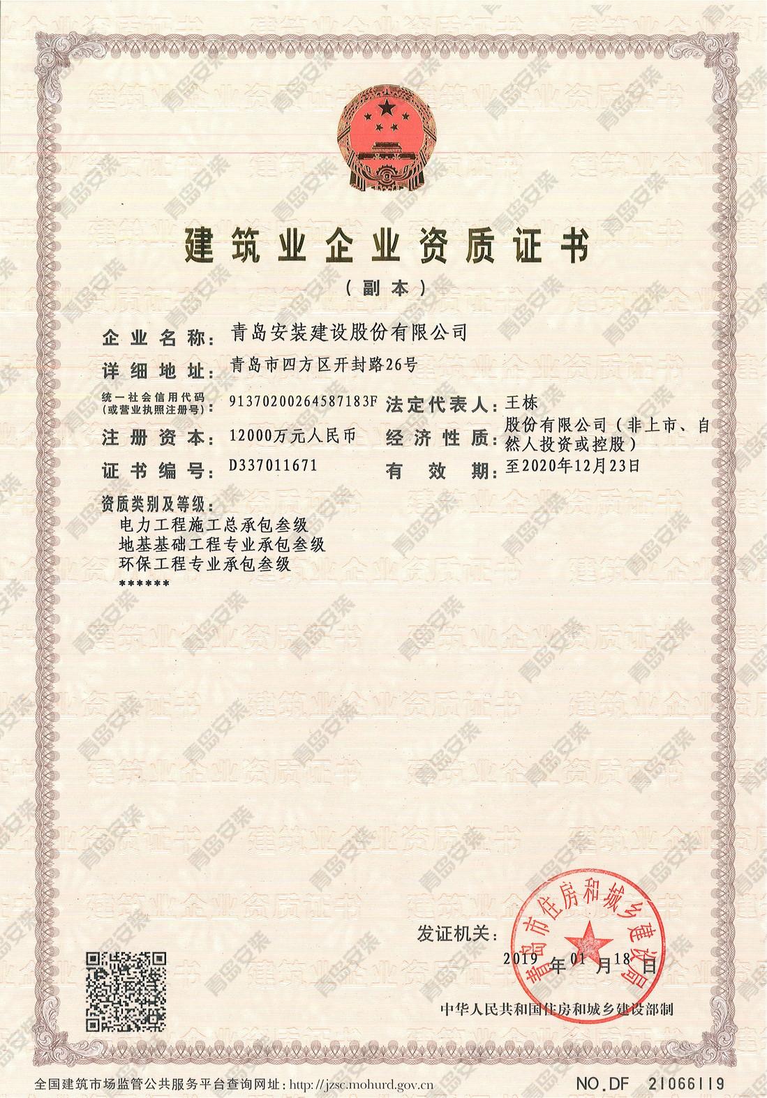 市级资质证书
