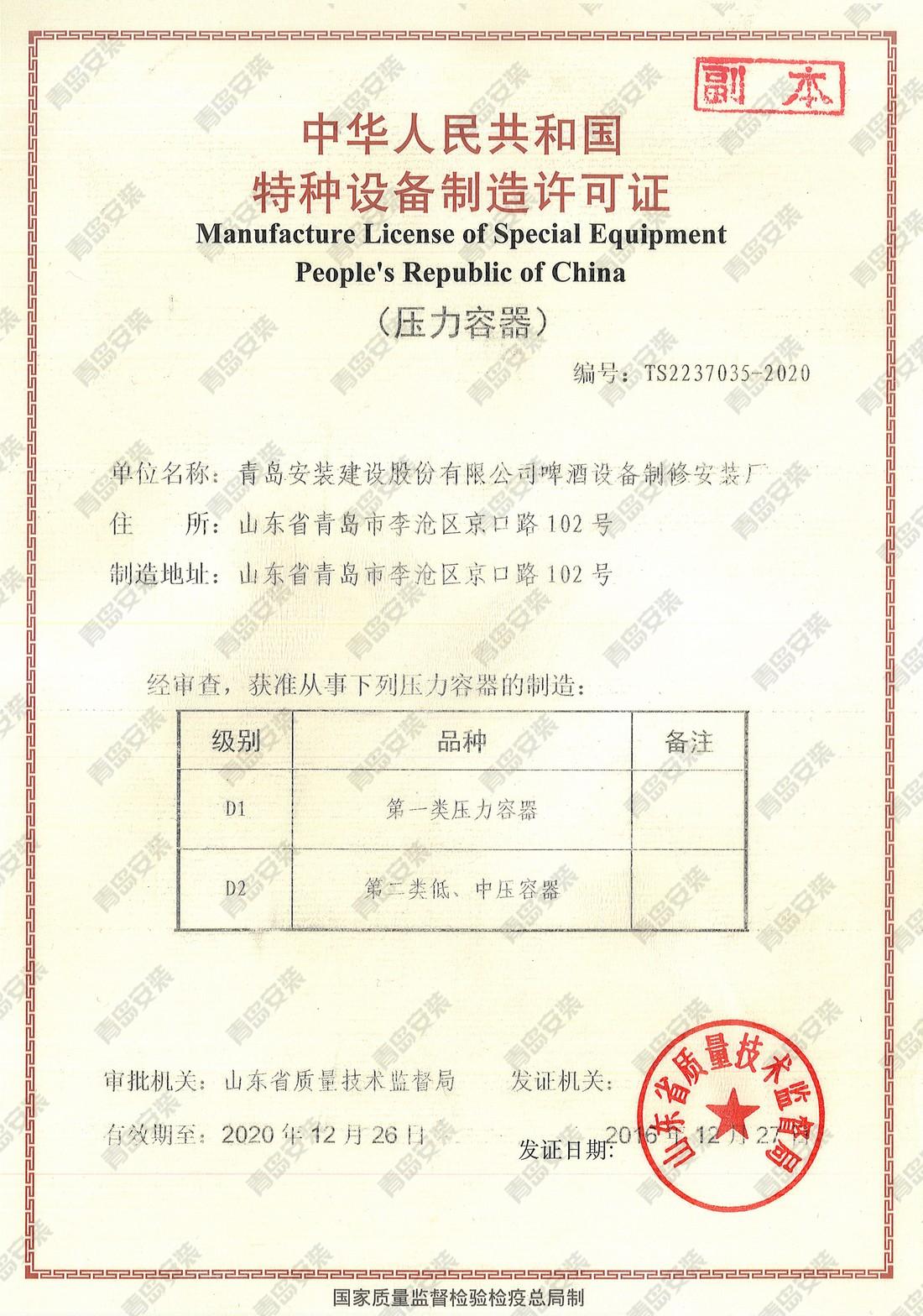 特种设备雷竞技官网介绍改造维修许可证-压力容器