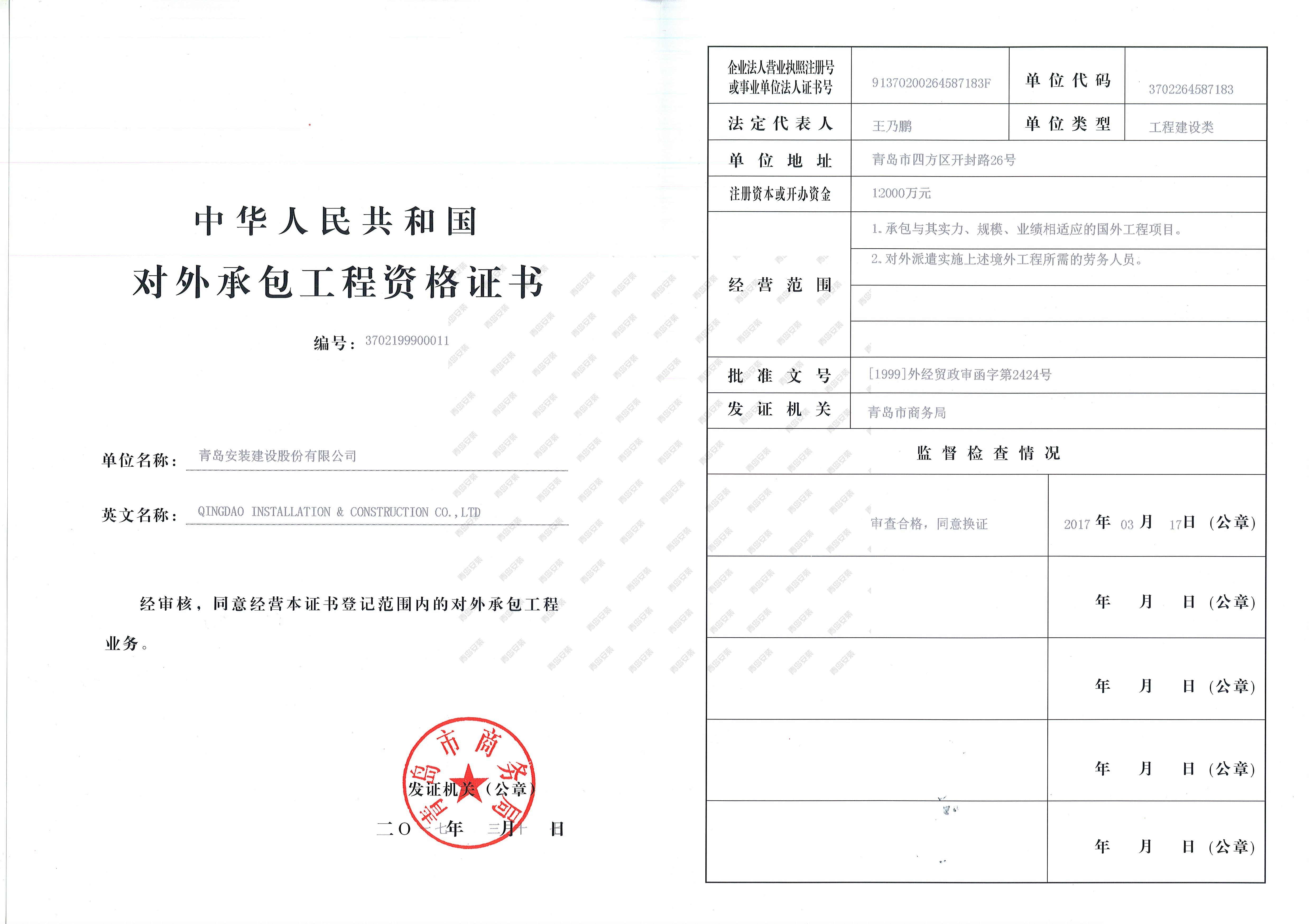 对外承包雷竞技推广码资格证书